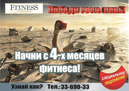 Победи свою лень в клубе Fitness Palace!