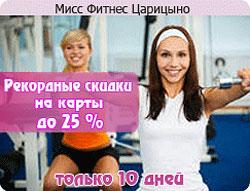 Только 10 дней рекордные скидки на карты — до 25% в «Мисс Фитнес» Царицыно!