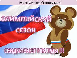 До 14 февраля скидка 14% на полугодовые клубные карты в клубе «Мисс Фитнес» Сокольники!