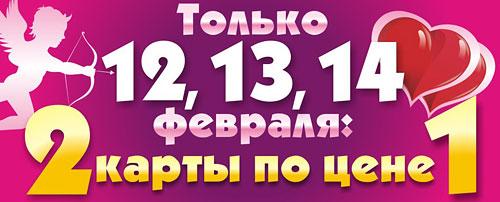 Только 12, 13, 14 февраля — 2 карты по цене 1 в клубе «Адреналин»!
