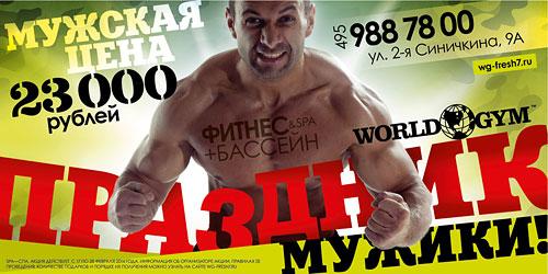 Пришло время настоящих мужчин в World Gym Москва-Синица!