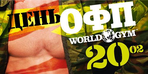 ��������� �������� ����������� 20 ������� � 19:00! ���� ��� � World Gym ������-������