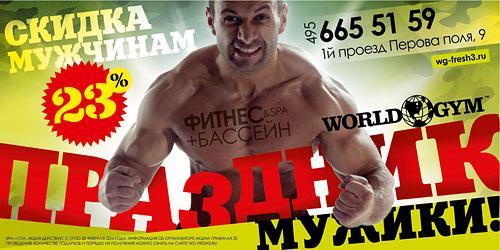 До конца февраля специальная мужская карта на самых выгодных условиях в клубе World Gym Зелёный!