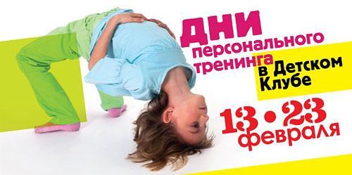 Дни бесплатного персонального тренинга в Детском клубе World Gym Синица