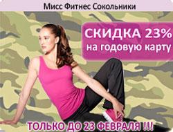 Скидка 23% на все годовые карты + 30 дней «заморозки» в «Мисс Фитнес» Сокольники!