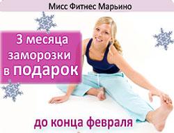 3 месяца заморозки в подарок до конца февраля в «Мисс Фитнес» Марьино