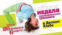 Неделя индивидуального тренинга в Детском клубе World Gym Зеленый!