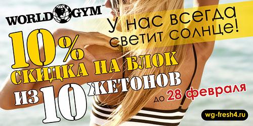 Скидка 10 % на блок из 10 жетонов в солярий в клубе World Gym Кутузовский!
