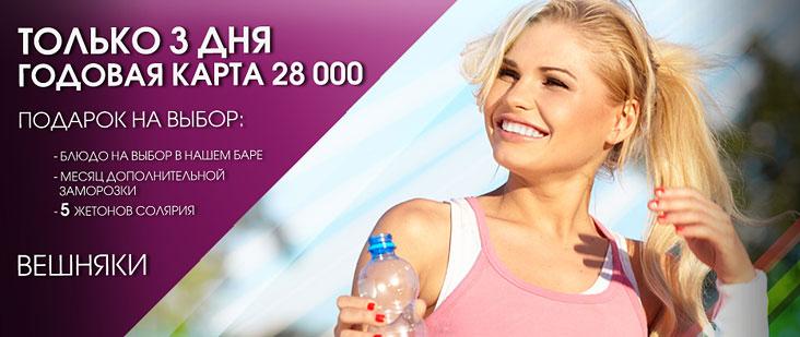 Только 3 дня — годовая карта 28 000 руб. в клубе марк «Аврелий Вешняки»!