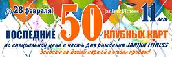 В честь Дня рождения Janinn Fitness, только до 28 февраля 50 клубных карт по специальной цене!