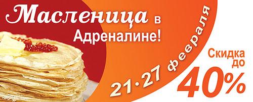 Скидка до 40 %! 21-27 февраля — Масленица в клубе «Адреналин»