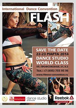 Танцевальная конвенция Flash