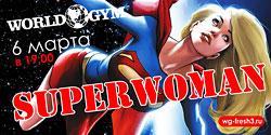 6 марта — день Суперженщин в World Gym Зеленый!