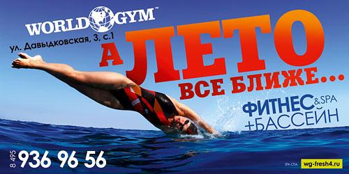 Подготовьте фигуру к пляжному сезону вместе с World Gym Кутузовский!
