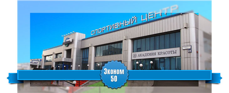 Только с 1 марта по 31 марта годовая клубная карта «Эконом-50» на 50 посещений в год