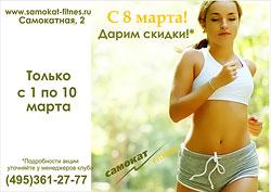 Только с 1 по 10 марта клуб «Самокат» дарит скидки!