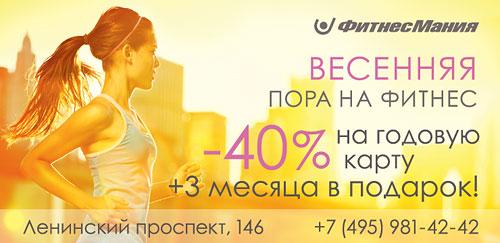 -40% �� ������� ����� � ����� �������������!