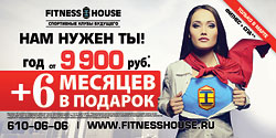 ������� ������� � ������� � ���� Fitness House