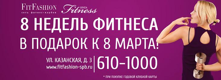 8 недель фитнеса в подарок к 8 Марта в клубе FitFashion «Ginza Fitness»