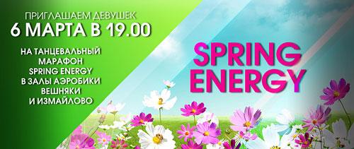 Приглашаем девушек 6 марта в 19:00 на танцевальный марафон Spring Energy в клубы «Марк Аврелий»