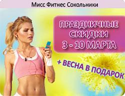 Скидки 8 % - 18% - 28% на карту «Все включено» в клубе «Мисс Фитнес» Сокольники + подарок к каждой карте!