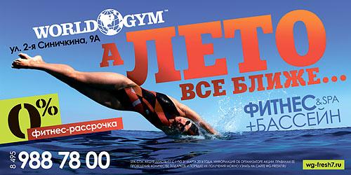 Фитнес-рассрочка в World Gym Москва-Синица