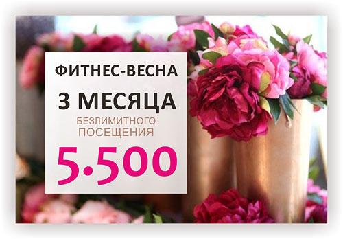 Только до 6 марта! Клубная карта за 5500 рублей в Fitness&More!