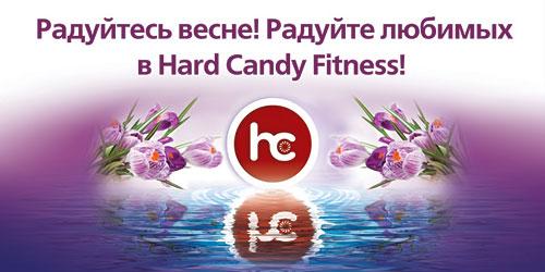 ����������� ����� �� 8 ������� � Hard Candy