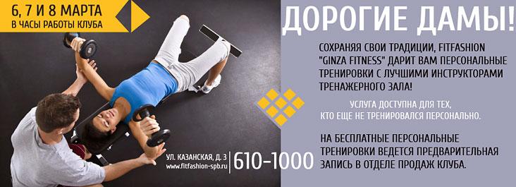 Бесплатные тренировки для дам в FitFashion «Ginza Fitness»