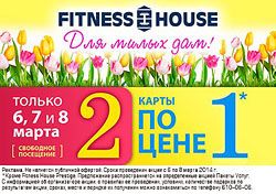 ������ �� 8 �����! 2 ����� �� ���� 1 � Fitness House