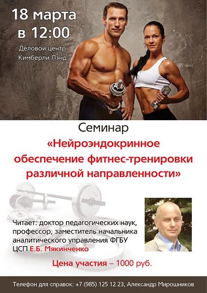 Нейроэндокринное обеспечение фитнес-тренировки различной направленности