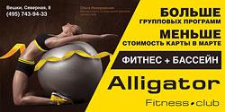Весна: обновления в фитнес-клубе Alligator