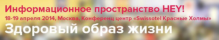 На HEY!Expo расскажут, как оздоровление сотрудников приносит компаниям прибыль