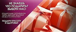 Подарочные сертификаты на все услуги клуба «Марк Аврелий» Вешняки