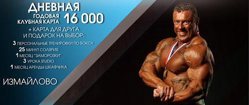 Дневная годовая клубная карта 16000 в клубе «Марк Аврелий» Измайлово!
