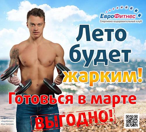 3 месяца в подарок в «ЕвроФитнес» до 15 марта!