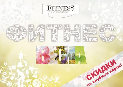 Фитнес-весна в Fitness Palace