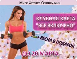 Клубная карта «все включено + весна в подарок в «Мисс Фитнес» Сокольники. На карты 6 и 12 месяцев действуют праздничные скидки!