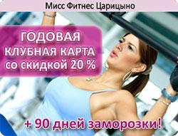 Годовая клубная карта со скидкой 20% + 90 дней заморозки в «Мисс Фитнес» Царицыно!