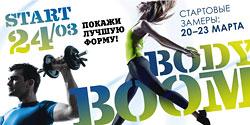 Фитнес-клуб World Gym Москва-Кутузовский приглашает принять участие в конкурсе на лучшую физическую форму Body Boom 2014