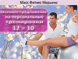 Весеннее предложение на персональные тренировки 12 = 10 в клубе «Мисс Фитнес» Марьино!