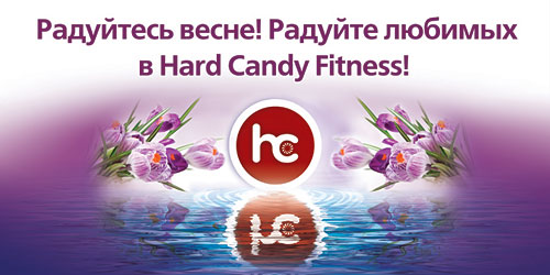 ��������� �����! ������� ������� � Hard Candy Fitness