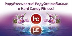 Радуйтесь весне! Радуйте любимых в Hard Candy Fitness