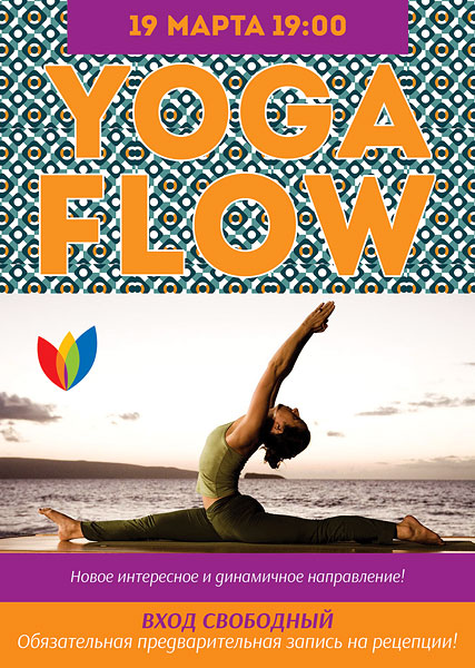 Yoga Flow в клубе I Love Fitness