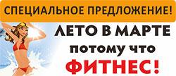 Лето в марте, потому что фитнес в Pride Club Тимирязевская