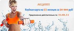 Клубная карта на 12 месяцев за 20 000 рублей в LOrange Group