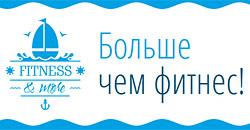 Безлимитная карта — всего 5500 рублей в Fitness&More!