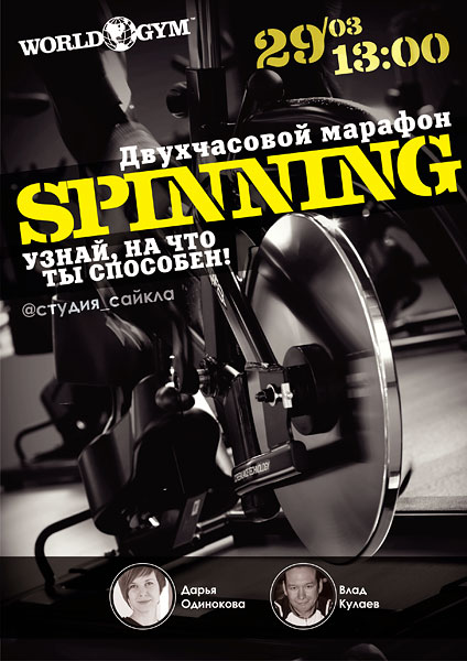 29 марта в 13:00 посетите Spinning-марафон