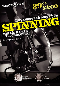 29 ����� � 13:00 �������� Spinning-�������