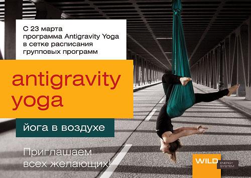 C 23 марта новый формат тренировок женской студии — Antigravity Yoga, а также более 50 групповых программ в клубе Wild Athletic!